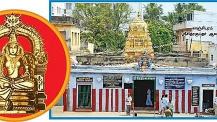 சித்திர குப்தர் கோயில்
