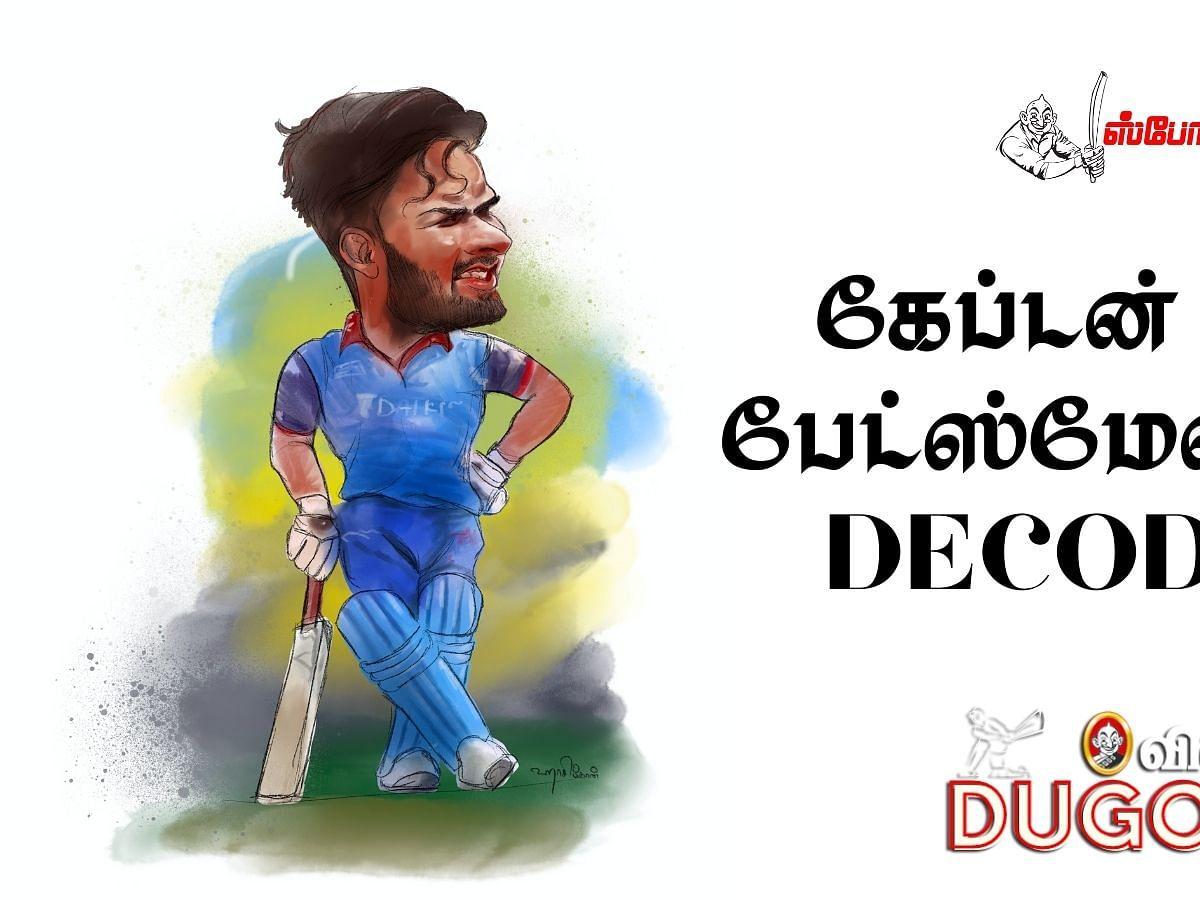Decoding Risabh: கேப்டன் பன்ட், பேட்ஸ்மேன் பன்ட் எப்படி? | IPL 2021