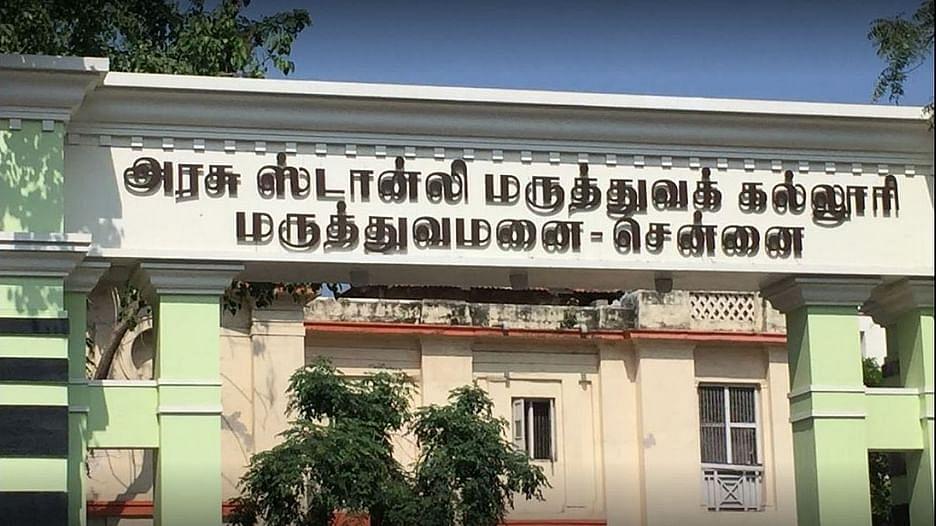 அரசு ஸ்டான்லி மருத்துவக் கல்லூரி