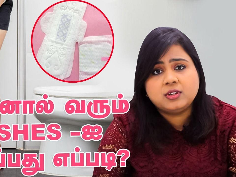 நாப்கினால் வரும் rashes-ஐ தவிர்ப்பது எப்படி? | How to Avoid Rashes During Periods | Doctor Explains