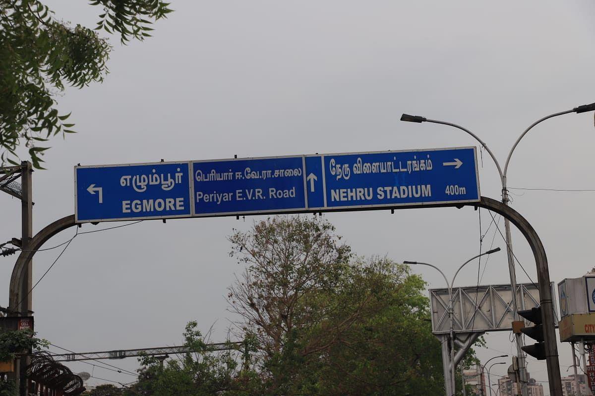 பெரியார் ஈ.வெ.ரா சாலை, சென்னை