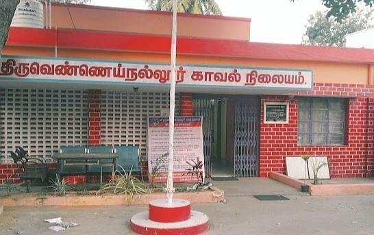 திருவெண்ணெய்நல்லூர்  காவல் நிலையம்.