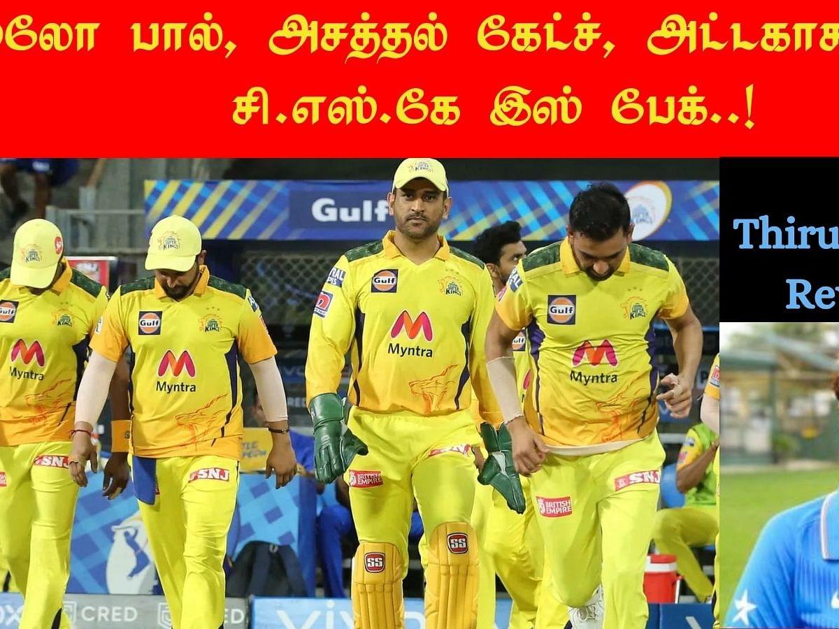 PBKS v CSK: ஸ்லோ பால், அசத்தல் கேட்ச், அட்டகாச வெற்றி... சி.எஸ்.கே இஸ் பேக்!