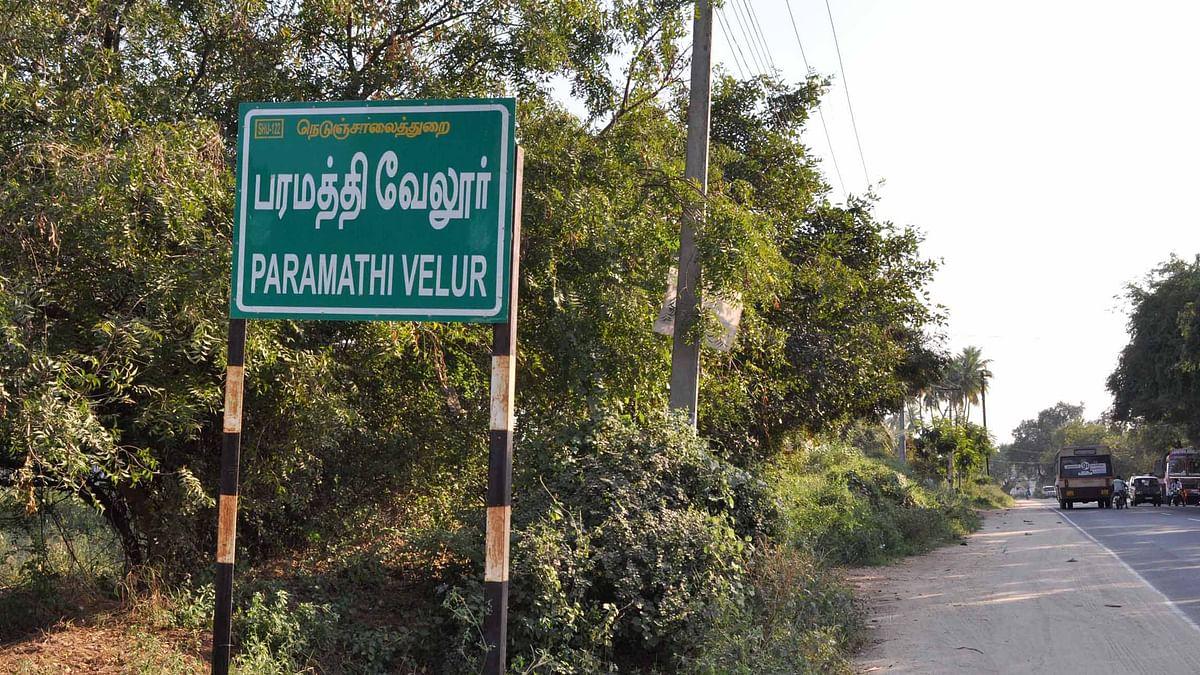 பரமத்தி வேலூர்