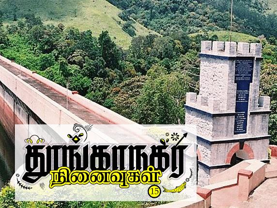 தூங்காநகர நினைவுகள் - 15: மதுரையை ரசவாதம் செய்த நீர்!