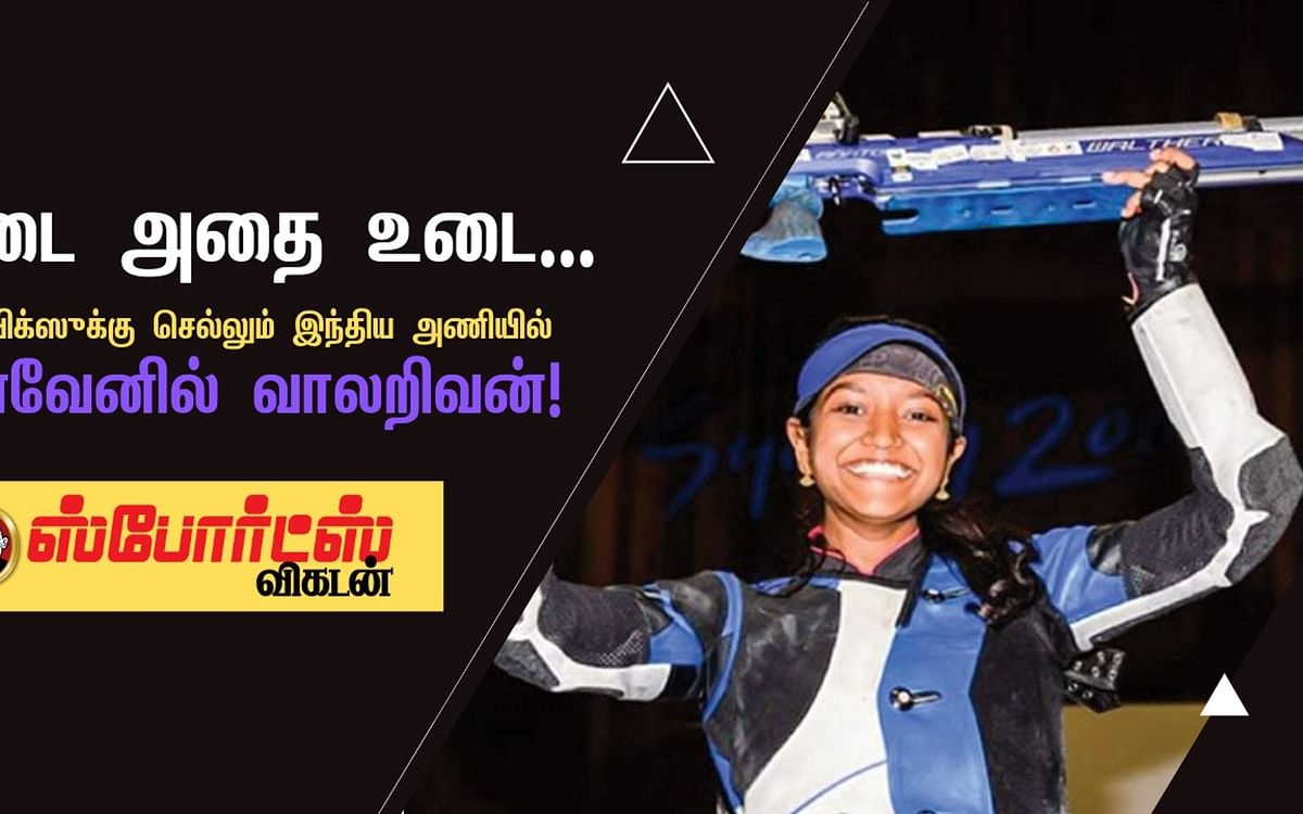 Elavenil Valarivan Selected for Tokyo Olympics | ஒலிம்பிக் பதக்கம் வெல்ல இளவேனில் வாலறிவன் ரெடி!