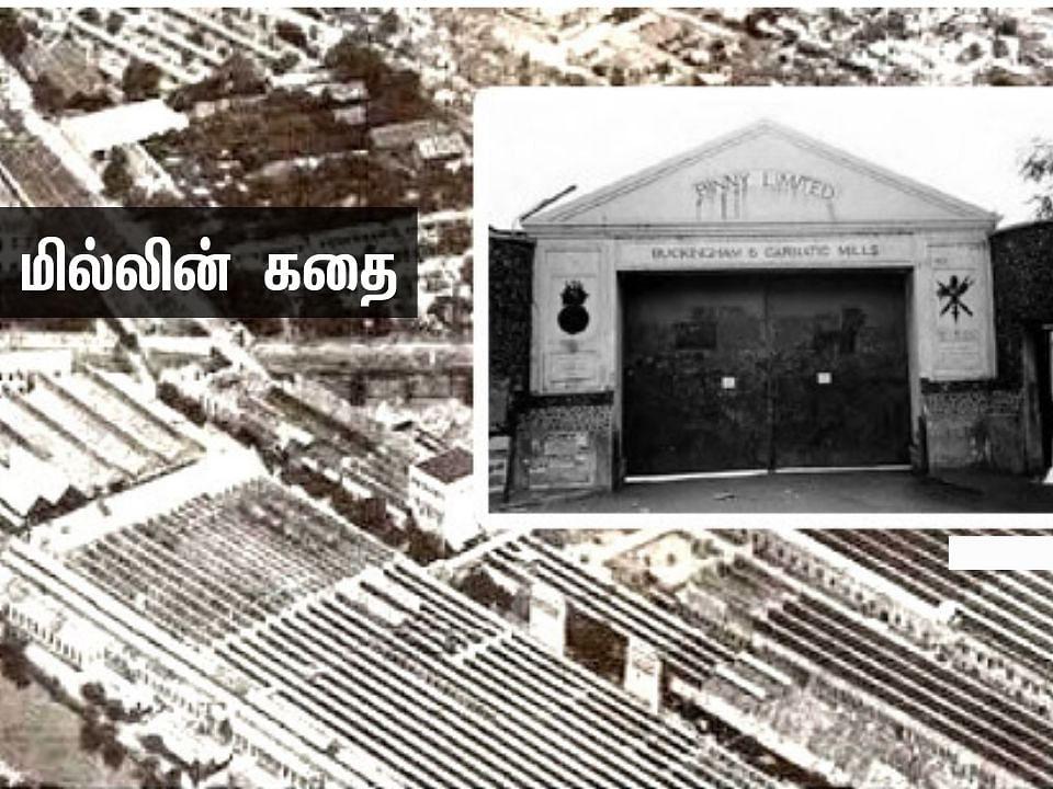 மெட்ராஸ் வரலாறு: சினிமாவின் க்ளைமாக்ஸ் காட்சிகள் எடுக்கப்படும் பின்னி மில்லின் கதை | பகுதி 10