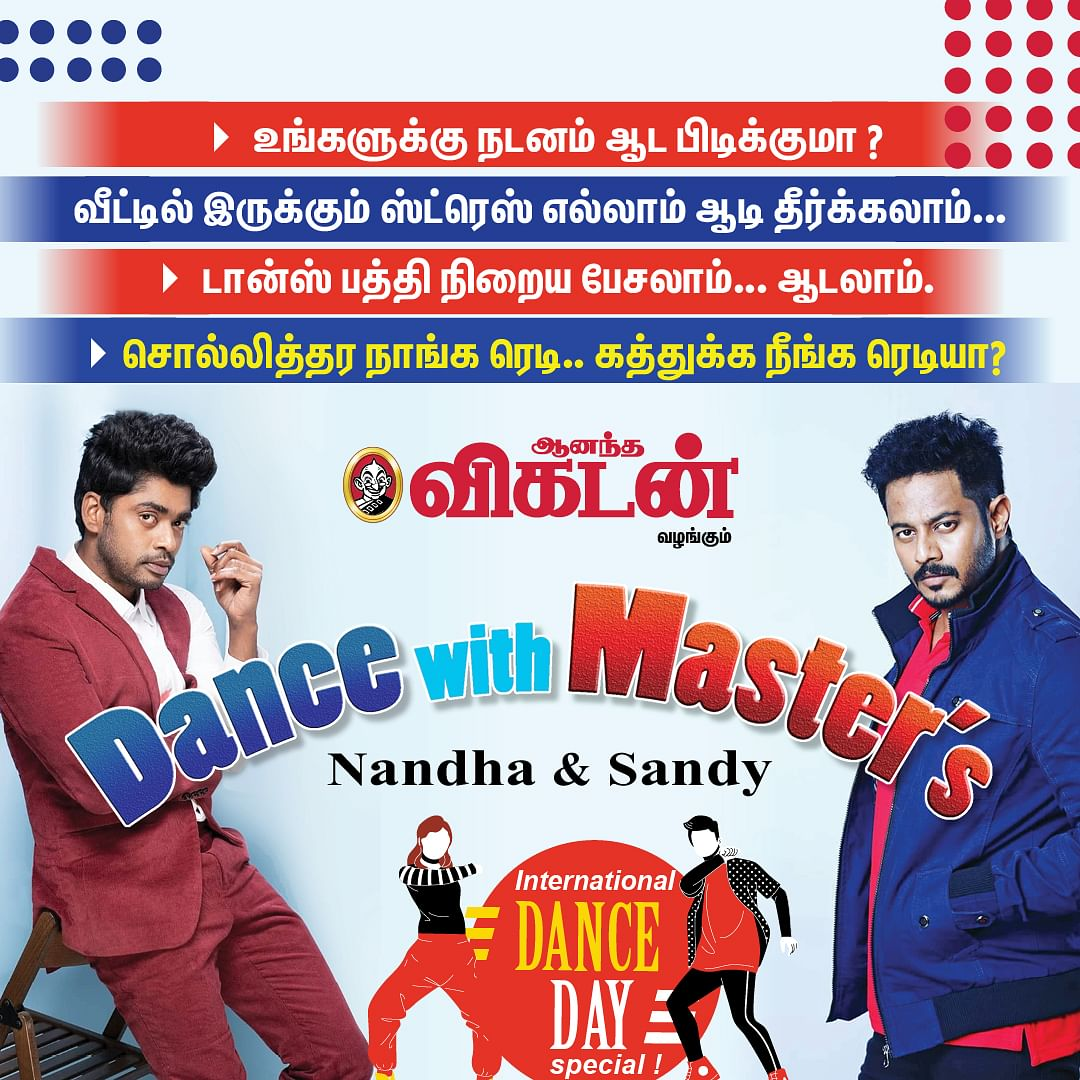 Dance With Masters