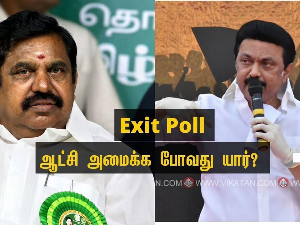 TN Elections Exit poll results:| சி வோட்டர் முதல் இந்தியா டுடே வரை..! - கருத்துக்கணிப்பு முடிவுகள்!
