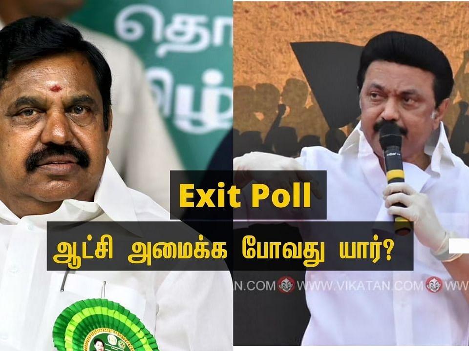 `ஸ்டாலின்தான் வர்றாரா...' Exit Polls முடிவுகள் சொல்வது என்ன?! #TNELECTION2021