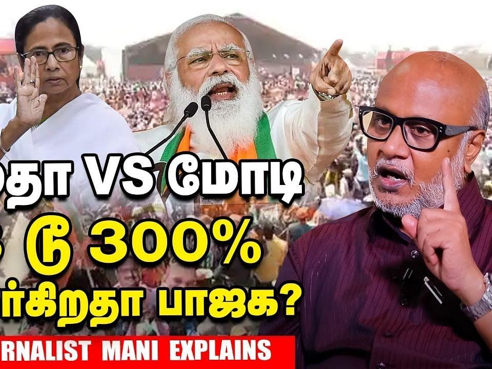 மம்தா Vs மோடி; 3 டூ 300% வளர்கிறதா பாஜக?:  Journalist Mani explains