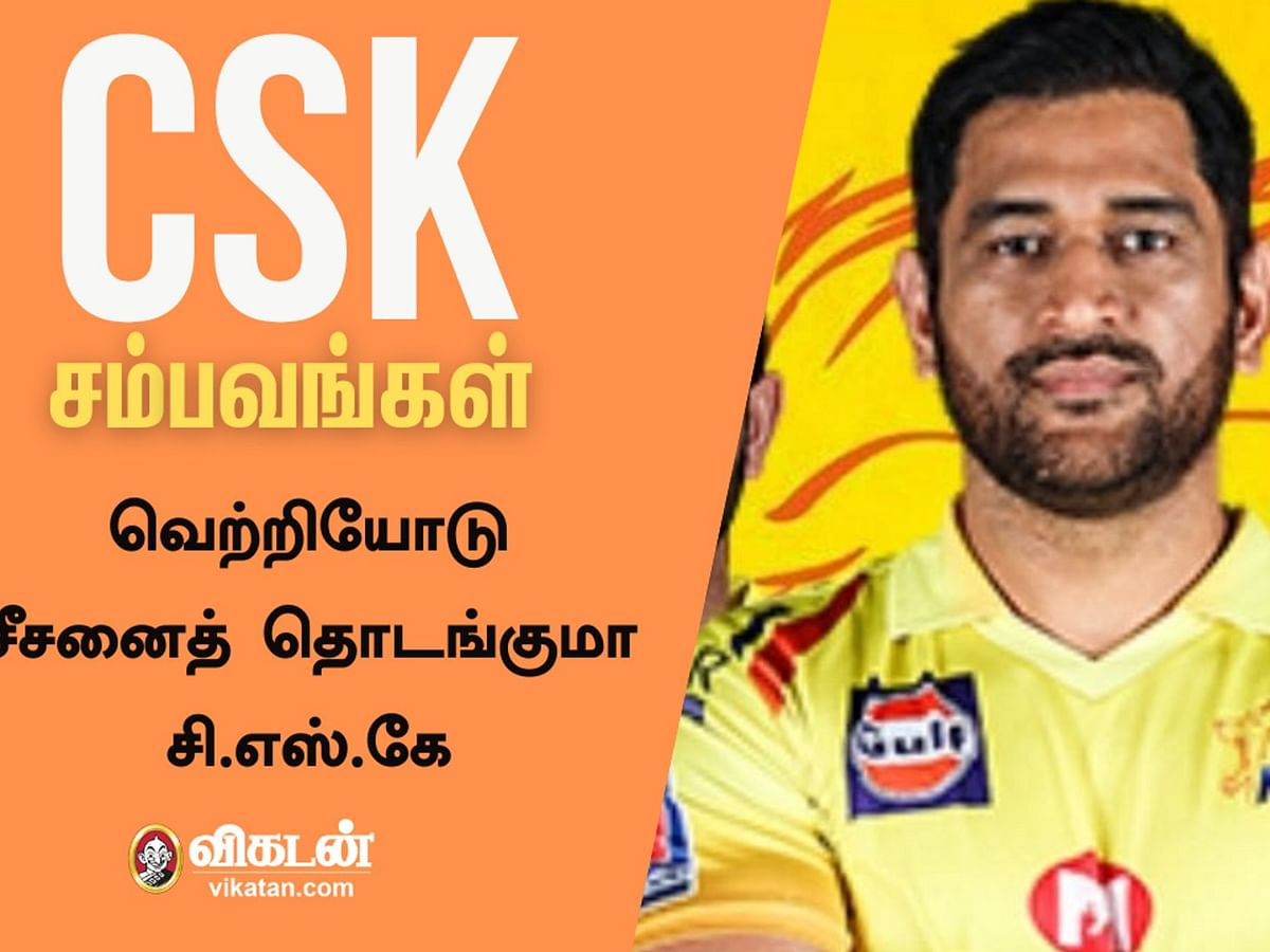வெற்றியோடு சீசனைத் தொடங்குமா CSK? | MSD | IPL 2021