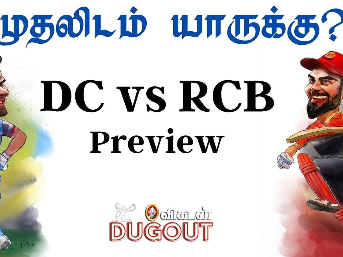DC v RCB - ஜெயித்தால் முதலிடம்... முந்தப்போவது யார்? | IPL 2021