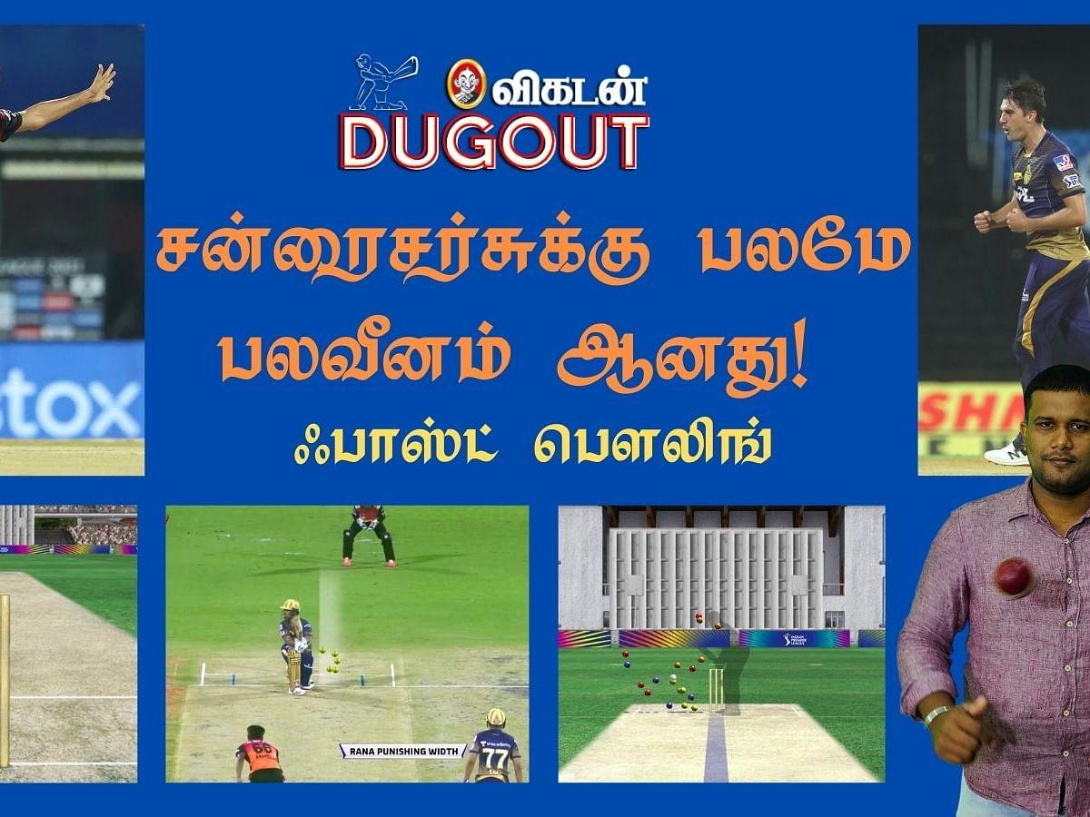 IPL 2021: கொல்கத்தா போட்ட பிளான் சன்ரைசர்ஸிடம் இல்லை! #SRHvKKR
