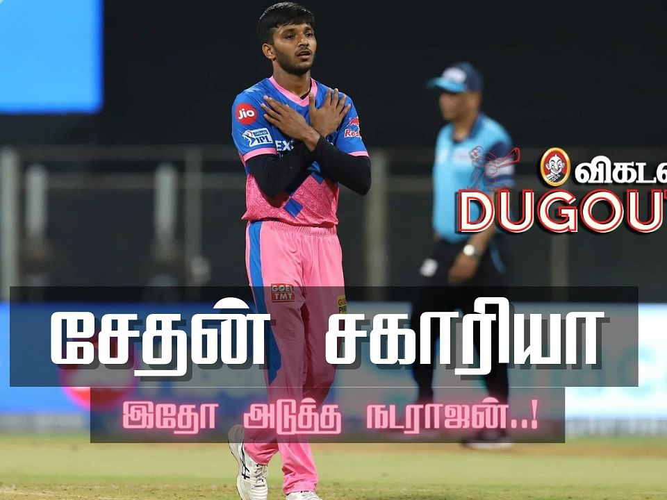 RR v PBKS: அதே பௌலிங், அதே ஹிஸ்டரி... சேதன் சகாரியா (எ) அடுத்த நடராஜன்! | IPL 2021