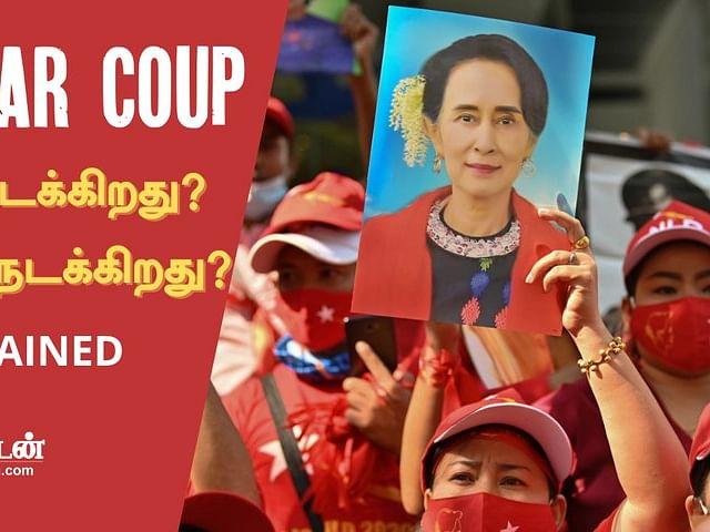 Myanmar coup: என்ன நடக்கிறது அங்கே? எதனால் நடக்கிறது? #Explained