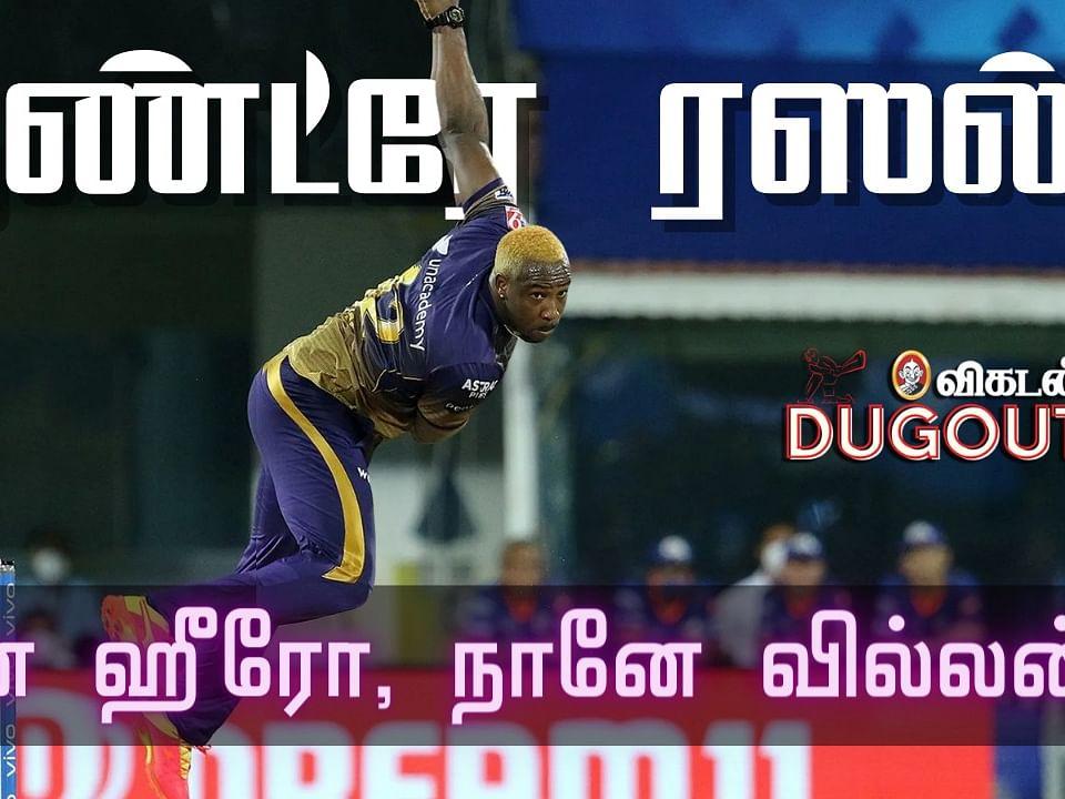 KKR v MI: ஆண்ட்ரே ரஸல் - ஹீரோவாக இருந்தவர் வில்லன் ஆன கதை!
