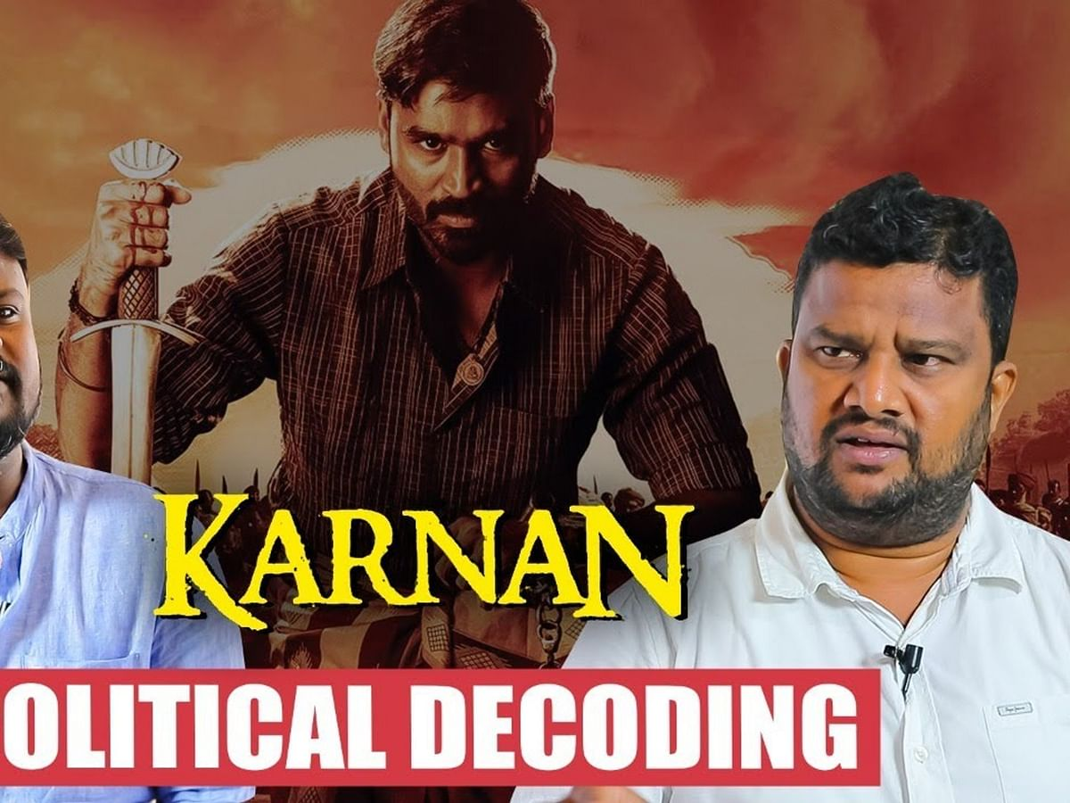 Karnan Movie Decoding: கர்ணன் திரைப்படத்தில் இந்த விஷயத்தைக் கவனித்தீர்களா?