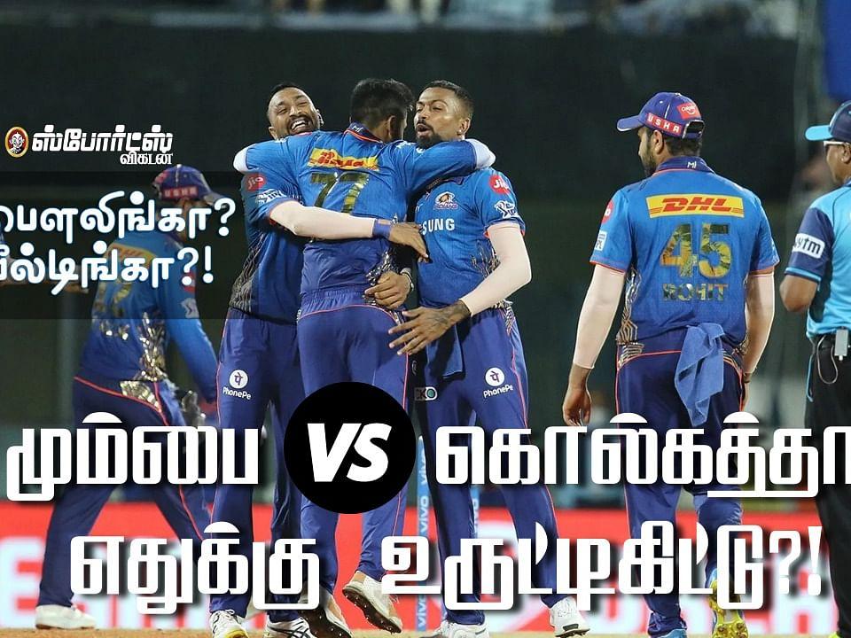 KKR v MI: எதுக்கு உருட்டிகிட்டு... மும்பைக்கு 2 பாயின்ட் கொடுத்திடலாம்! | IPL 2021