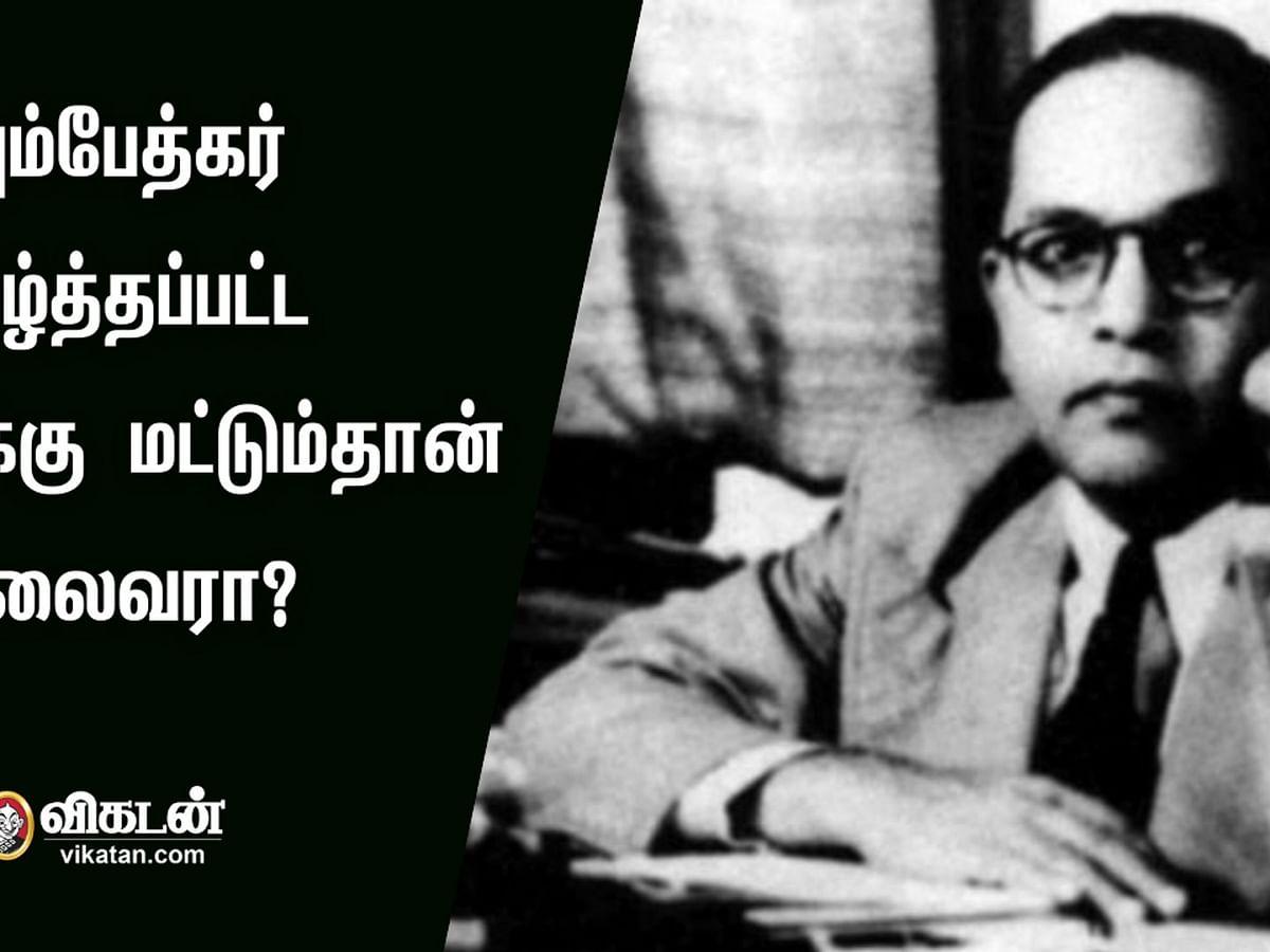 சட்டமேதை அம்பேத்கர் குறித்த இந்த விஷயங்கள் தெரியுமா? | Must Known Facts about B R Ambedkar