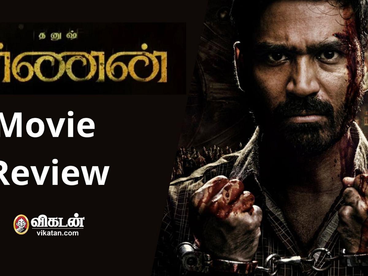 எப்படி இருக்கிறது கர்ணன் திரைப்படம்? | Karnan Movie Review in Tamil