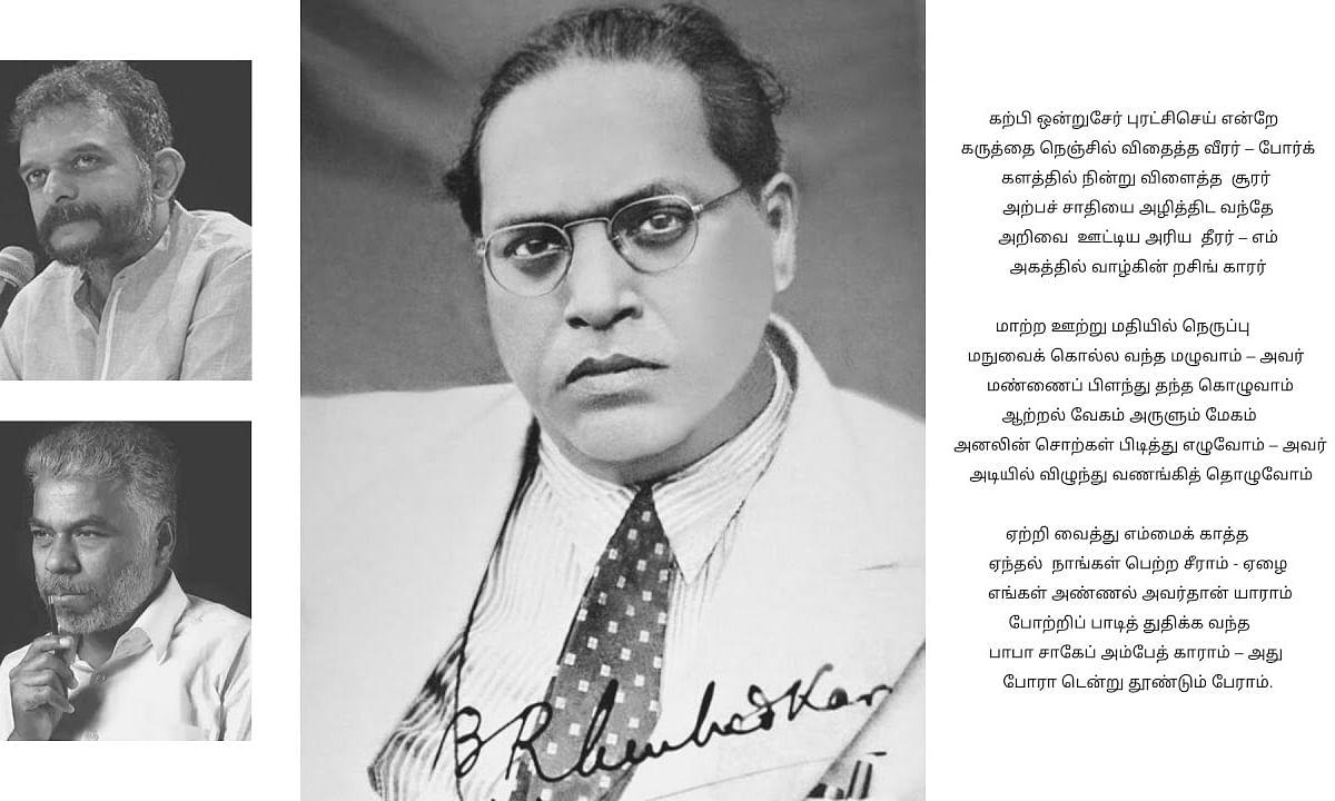 டி.எம்.கிருஷ்ணா அம்பேத்கர் பாடல்