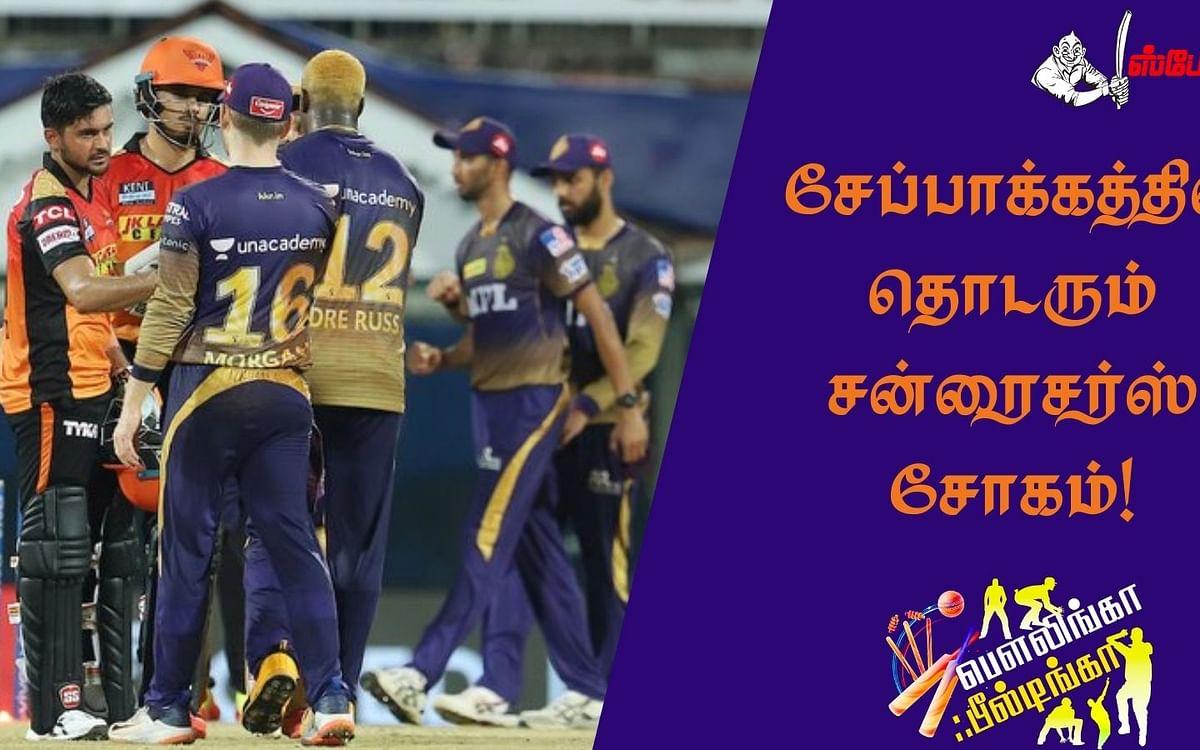 IPL 2021: சேப்பாக்கத்தில் தொடருது சன்ரைசர்ஸ் சோகம்! #SRHvKKR