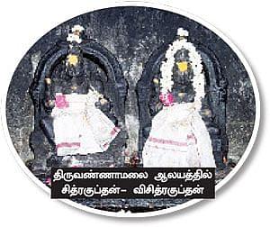 சித்ர குப்தன்