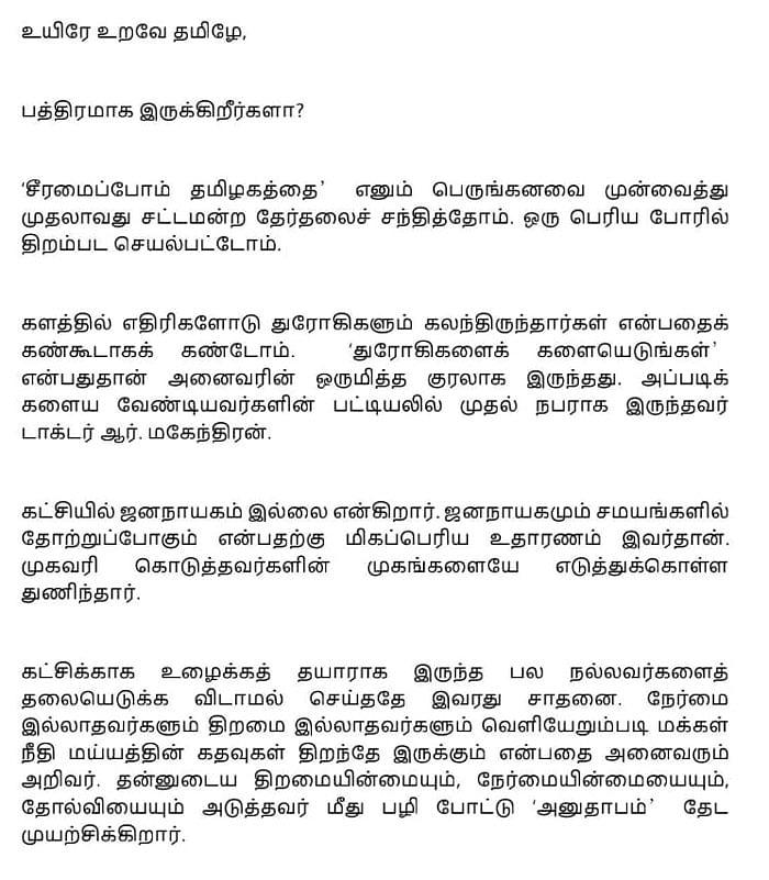 'நீக்கி விடுவார்கள் என்று விலகிக் கொண்டார்': ராஜினாமா செய்தவர்களுக்கு கமல்  பதில் #NowAtVikatan