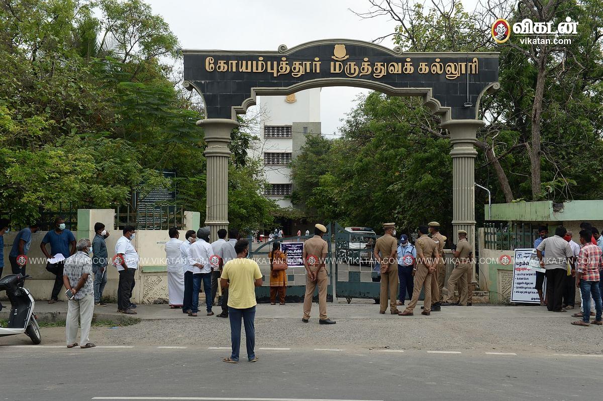 கோவை அரசு மருத்துவக் கல்லூரி