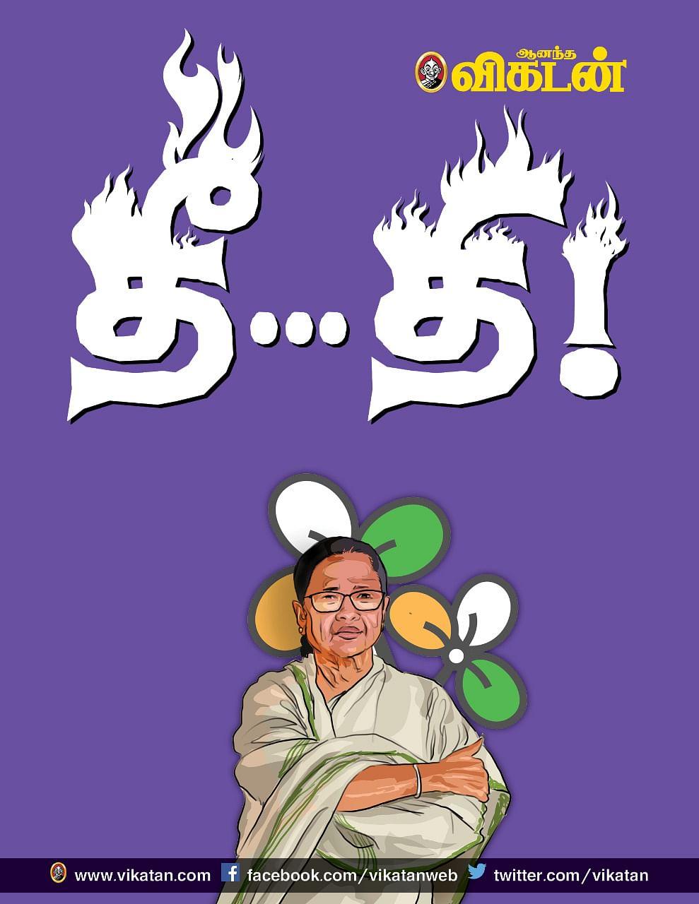 தீ...தி | மம்தா பானர்ஜி தொடர்