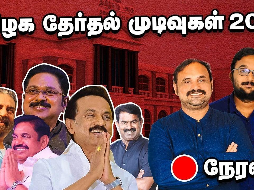 சட்டமன்றத் தேர்தல்