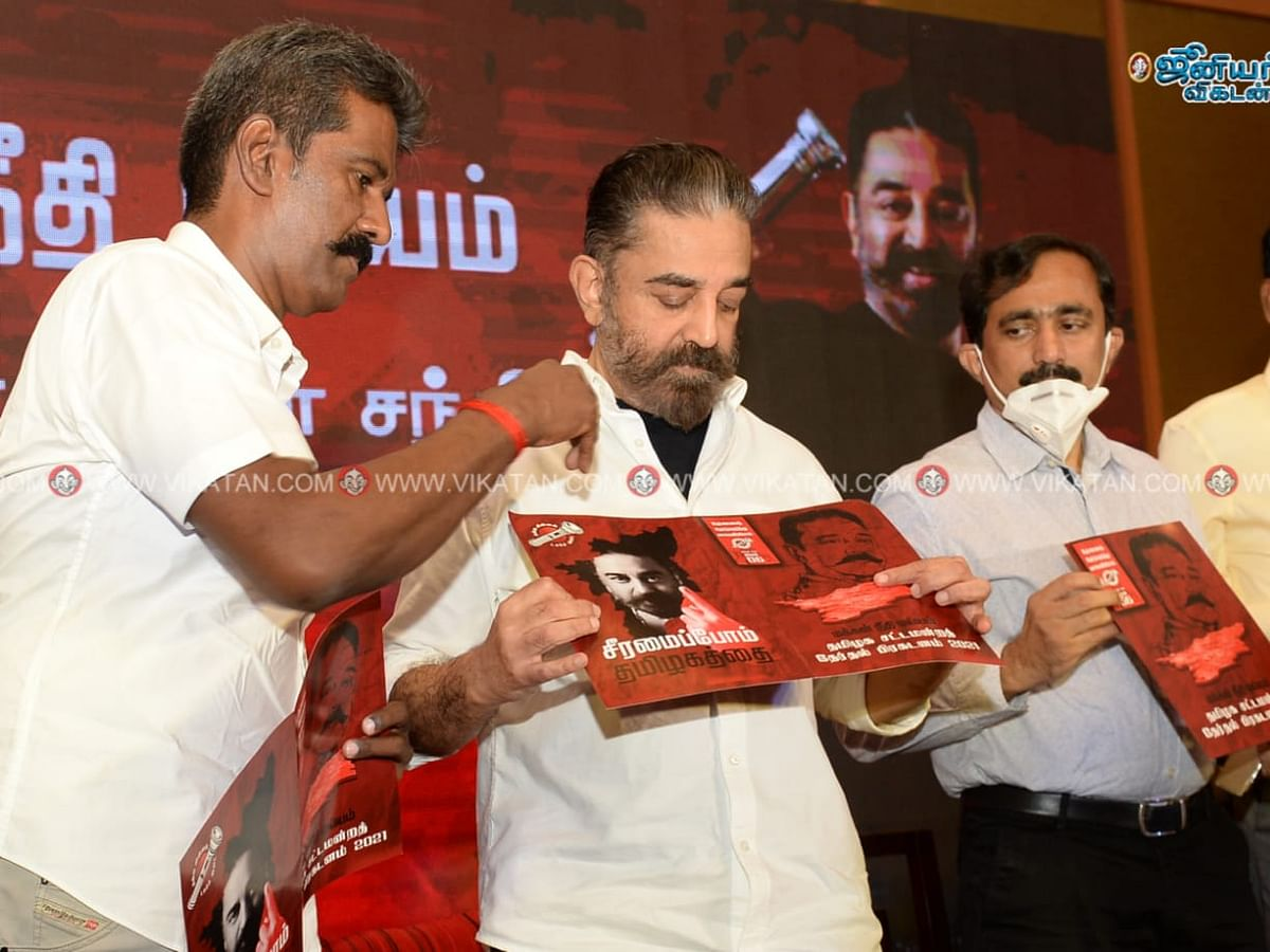 Vikatan Poll Results: ம.நீ.ம-வில் இருந்து தொடர்ந்து நிர்வாகிகள் விலகல்... மக்கள் கருத்து?