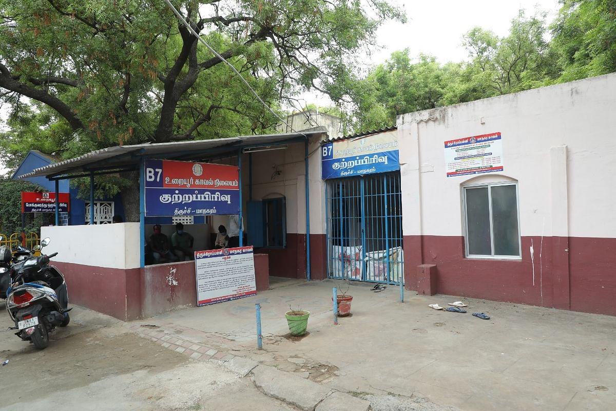 திருச்சி உறையூர் காவல் நிலையம்