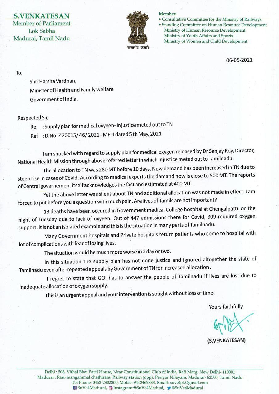 மத்திய அர்சுக்கு சு.வெங்கடேசன் கடிதம்