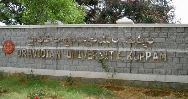 திராவிடப் பல்கலைக்கழகம்
