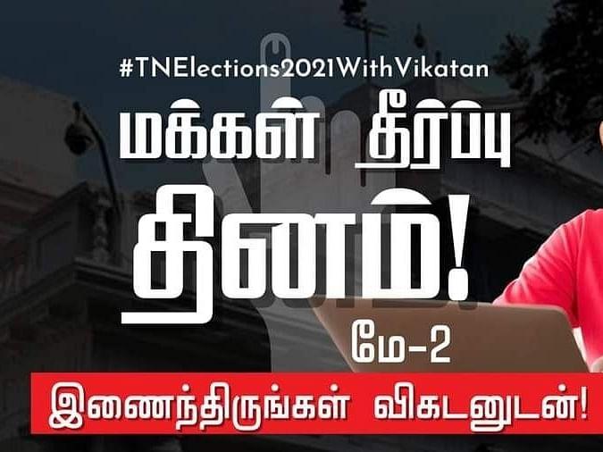 தமிழக தேர்தல் முடிவுகள் 2021: மக்கள் தீர்ப்பு என்ன? விரிவான தகவல்கள் #TNElections2021WithVikatan
