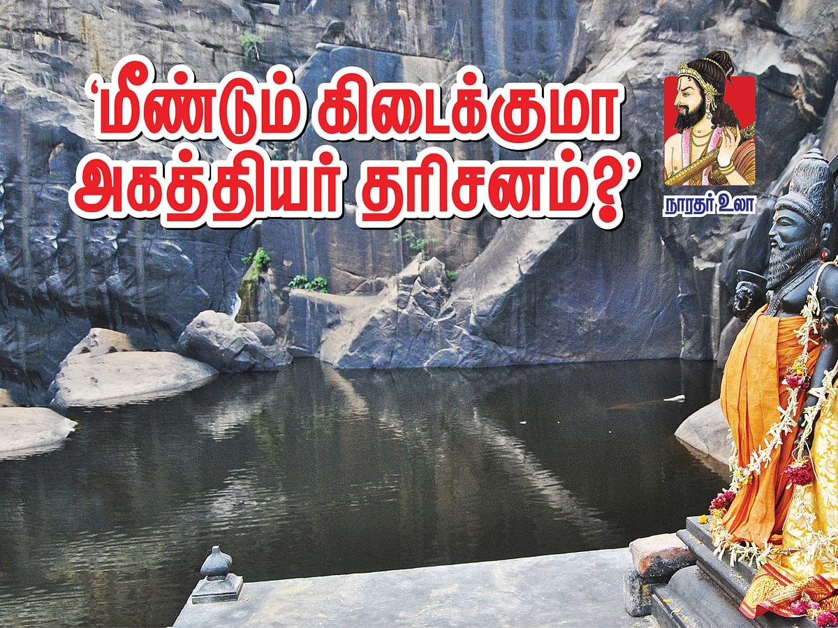 கல்யாண தீர்த்தம்  அகத்தியர் - லோபாமுத்திரை
