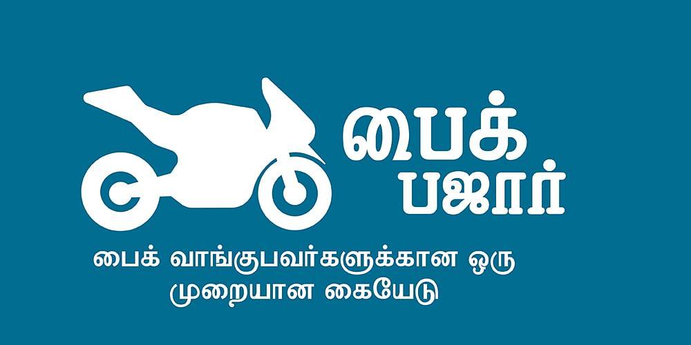 பைக் பஜார்