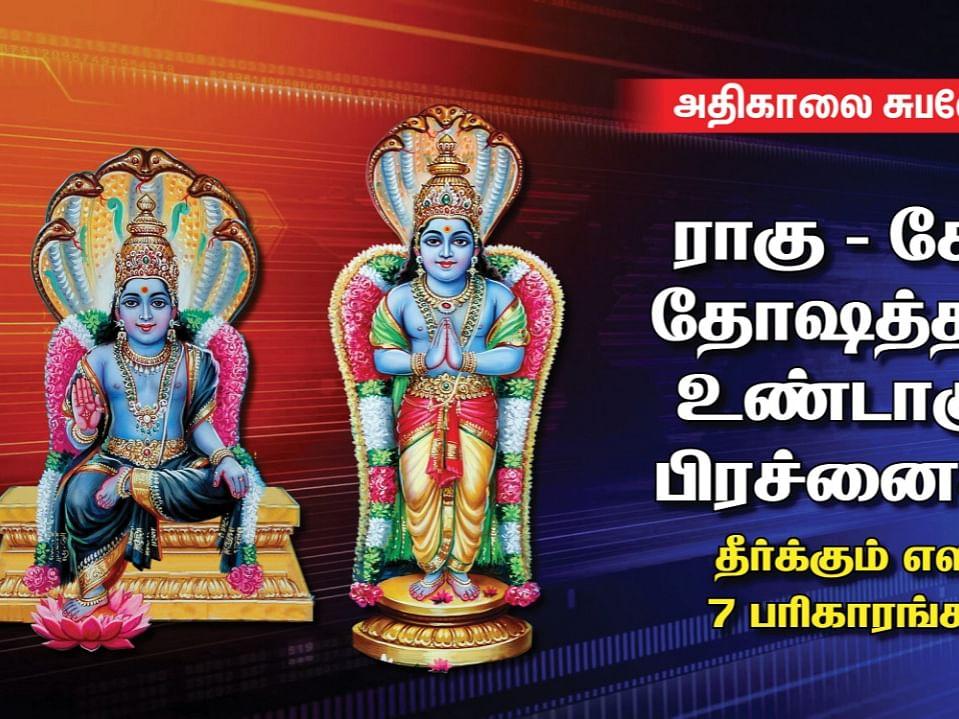ராகு - கேது தோஷத்தால் உண்டாகும் பிரச்னைகள் தீர்க்கும் எளிய 7 பரிகாரங்கள்!
