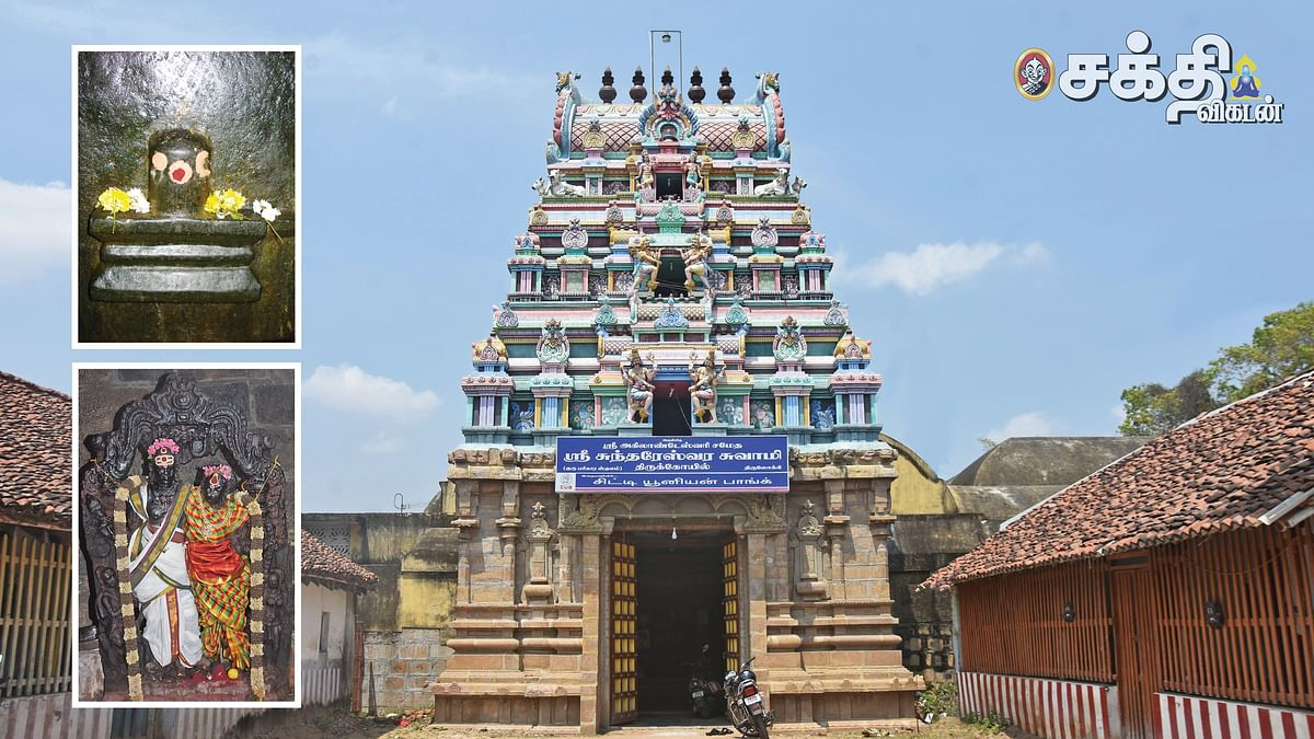 திருலோக்கி சுந்தரேஸ்வரர்