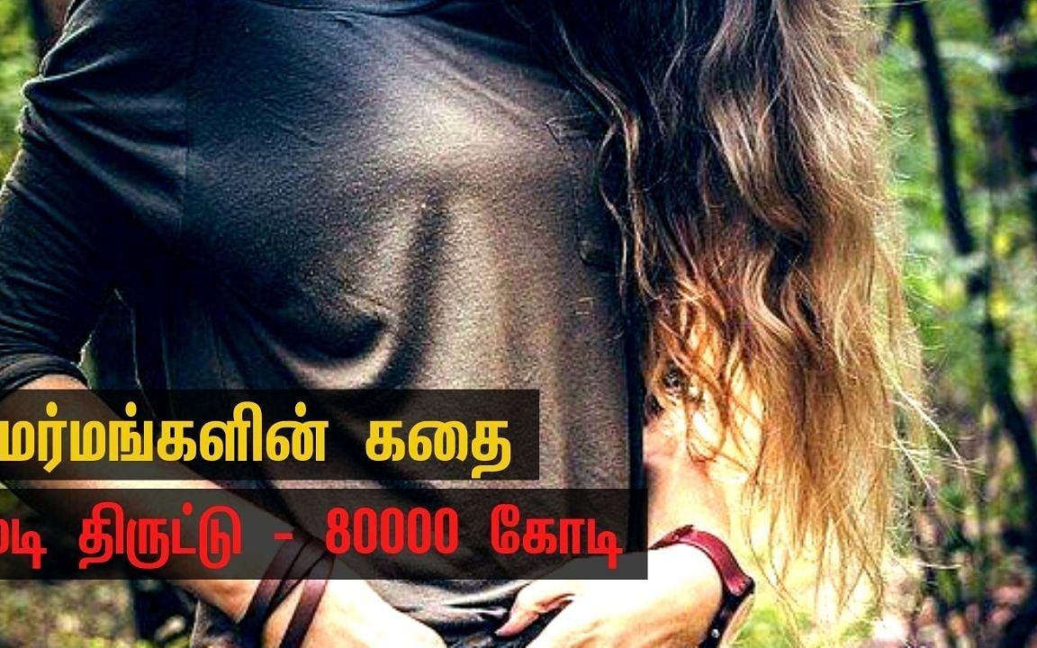 மர்மங்களின் கதை: முடி திருட்டு - ரூ. 80,000 கோடி... மலைக்கவைக்கும் முடி வர்த்தகம் | பகுதி 18