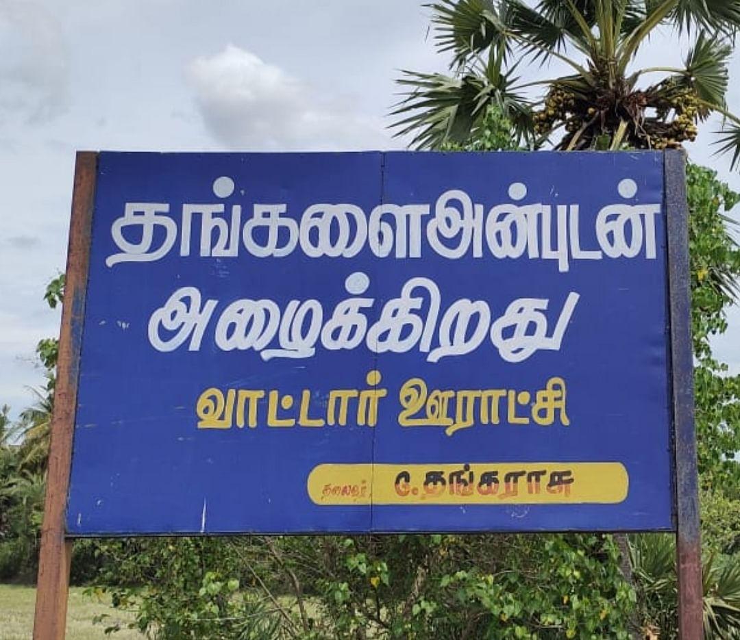 வாட்டார் ஊராட்சி