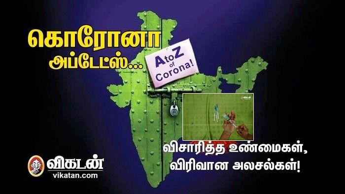 கொரோனா அப்டேட்ஸ்: விசாரித்த உண்மைகள், விரிவான அலசல்கள்