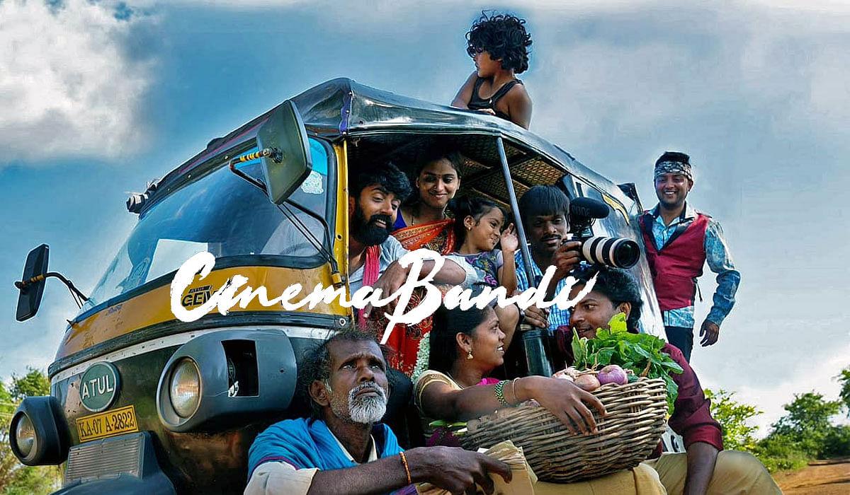 சினிமா பண்டி (Cinema Bandi)