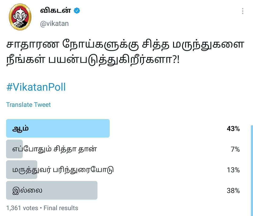 சித்த மருத்துவம் | Vikatan Poll