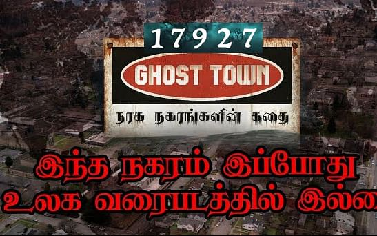 Ghost Town: இந்த நகரம் இப்போது உலக வரைப்படத்தில் இல்லை - ஏன் தெரியுமா? | பகுதி 1