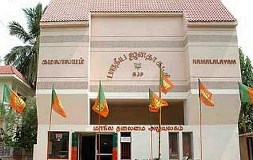 பாரதிய ஜனதா தலைமை அலுவலகம்