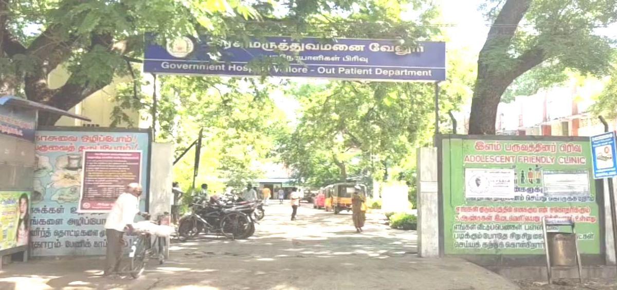 வேலூர் பென்ட்லேன்ட் அரசு மருத்துவமனை