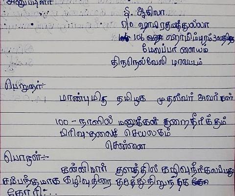 சிறுமி எழுதிய கடிதம்